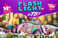 Flashlight #12 | #tbt
